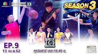 SUPER 10 | ซูเปอร์เท็น Season 3 | EP.09 | 13 เม.ย. 62 Full HD