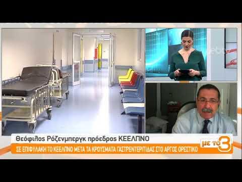 Σε επιφυλακή το ΚΕΕΛΠΝΟ μετά τα κρούσματα στην Καστοριά| 29/01/2019 | ΕΡΤ