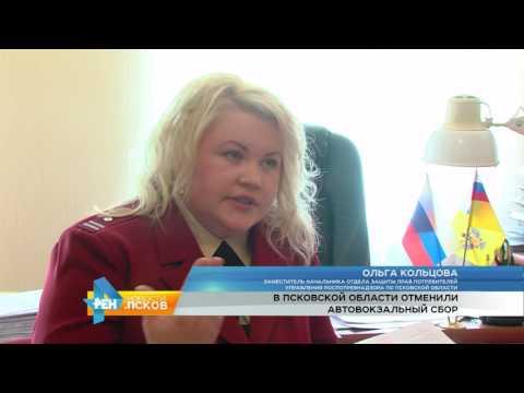 Новости Псков 06.07.2017 # В Псковской области отменили автовокзальный сбор