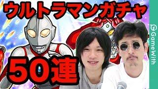 【モンスト】ウルトラマンガチャを50連!ナウシカ&しろ&???がガチャる!【GameWith】