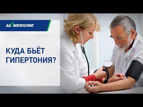 Как вылечиться от артериальной гипертонии