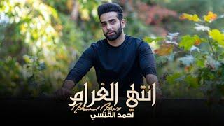 تحميل اغاني احمد القيسي - انتي الغرام (حصرياً)   2020 MP3