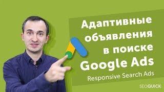 Адаптивное объявление в поиске Гугл Адвордс | Гайд SEOquick