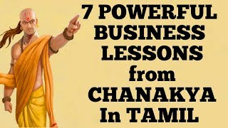 7 POWERFUL BUSINESS LESSONS FROM CHANAKYA NEETHI In TAMIL | 4AM TAMIL MOTIVATION