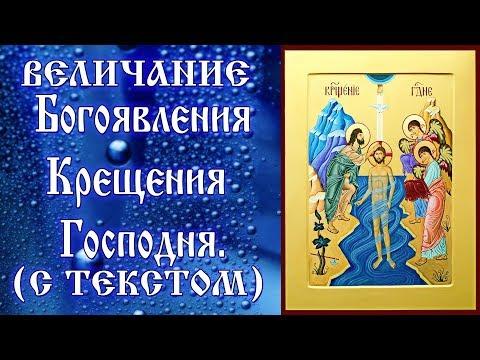 Величание Богоявлению Крещению Господню аудио молитва с текстом и иконами