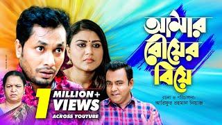 আমার বৌয়ের বিয়ে | Amar Bouer Biye | Bangla Natok 2019 | Jamil Hossain, Kajol Suborno, Juel Hasan