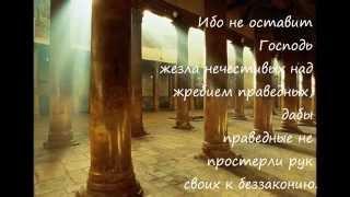 Псалом 124, 125, 136 - При реках Вавилона, сидели...