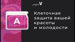 Антиокс+ Vision чистит сосуды головного мозга, замедляет процессы старения, натуральный  антиоксидант от компании Продукция Vision - видео