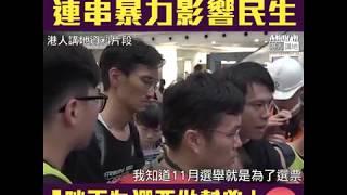 【短片】【聽眾怒斥泛民包庇示威者】蔡先生:街坊都有訴求、只是希望帶示威者離開、為何把理念轉嫁在我身上 王女士:議員不要再為選票做幫兇