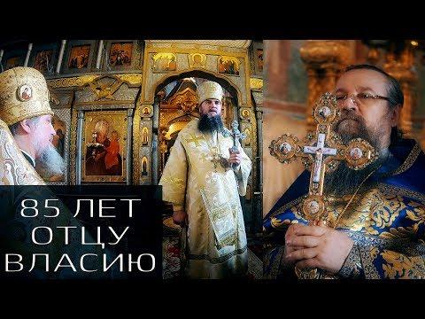 85 лет отцу Власию! Праздничная служба в Боровском монастыре