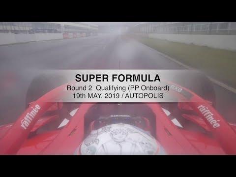 スーパーフォーミュラ第2戦オートポリス 予選ポールオンボード