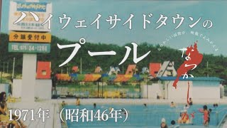 1971年 ハイウェイサイドタウンのプール【なつかしが】