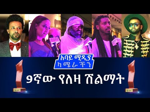 Ethiopia - 9ኛው የለዛ ሽልማት - Leza Awards - Ethiopian Music - Art