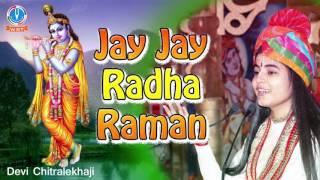 Latest Shri Krishna Bhajan Jay Jay Radha Raman - जय जय राधा रमण By Devi Chitralekhaji
