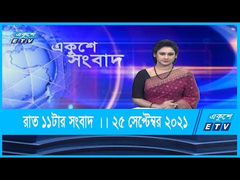 11 PM News    রাত ১১টার সংবাদ    25 September 2021    ETV News