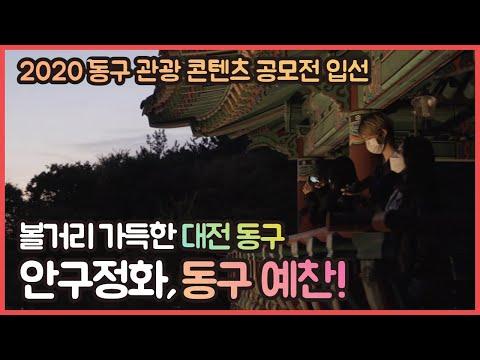 [2020 대전 동구 관광 콘텐츠 공모전 입선] 안구정화, 동구 예찬!