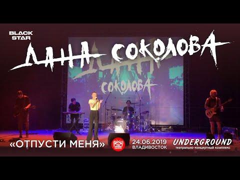 Дана Соколова - Отпусти меня (Live, Владивосток, 24.06.2019)