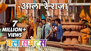आला रे राजा | Aala Re Raja | Full Song | Classmates | Ankush, Sachit, Sai Tamhankar, Sonalee