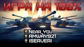 ✮Невероятная Игра на 100% побед с Amway921 + ISERVERI!✮ Стримы от Near_You
