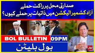 Afghan President in Danger   BOL News Bulletin   9:00 PM   20 July 2021