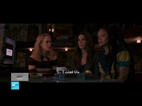 العرب اليوم - الجزء الرابع من سلسلة أفلام أوشن بنكهة نسائية