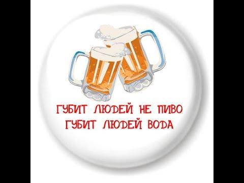 Дюна - Губит людей не пиво!!!