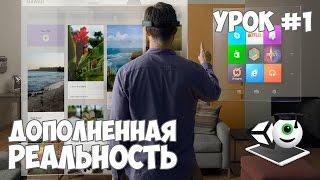 Дополненная реальность (Vuforia AR Unity) / Урок #1 - Создание AR игры