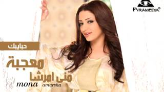 تحميل اغاني منى أمرشا - حبايبك / Mona Amarsha - 7abaybak MP3
