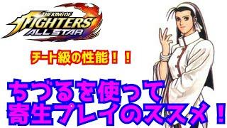 無課金でもチート級性能! 【KOFAS】高難度イベントもちづるなら寄生プレイOK!?【The King Of Fighters All Star】