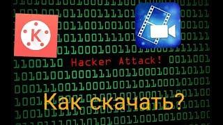 Где скачать взломанный KineMaster или PowerDirector?