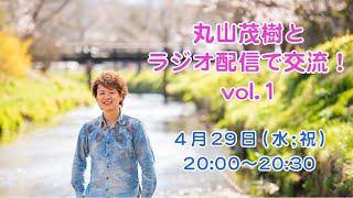 【ラジオ配信】丸山茂樹とラジオ配信で交流!vol.1