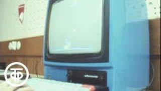 """С компьютером на """"ты"""". Московские новости. Эфир 03.01.1988"""