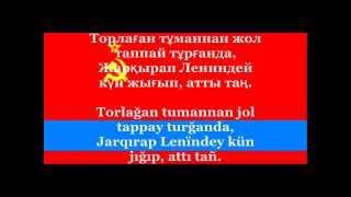 カザフ・ソビエト社会主義共和国国歌