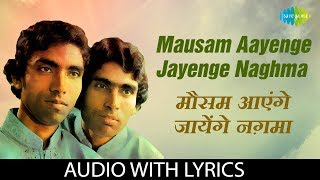 Mausam Aayenge Jayenge Naghma with lyrics | मौसम