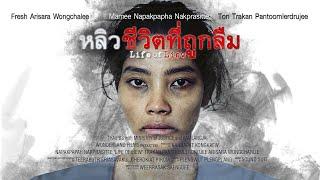 "Life of Liew ""หลิว ชีวิตที่ถูกลืม"" (Extended Version) - Wonderland Films"