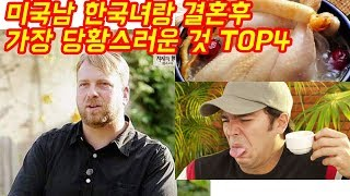 미국남자가 한국여자와 결혼후 가장 당황하는 것 TOP4