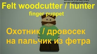 Felt Woodcutter Finger Puppet Tutorial / МК: дровосек на пальчик