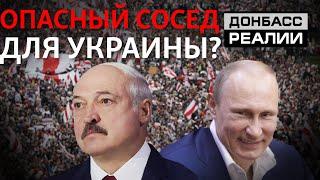 Czy Rosja przejmuje kontrolę nad białoruską armią? | Rzeczywistości Donbasu-nagranie w j.rosyjskim