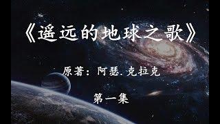 【幻海航行】史诗级科幻大作《遥远的地球之歌》第一集:太阳即将毁灭,人类该去向何方