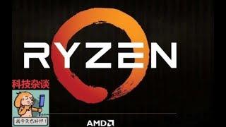 【科技杂谈62】 从推土机到ryzen,AMD是怎么成功的?