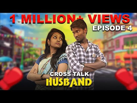 Cross Talk Husband Episode 4 | funny factory