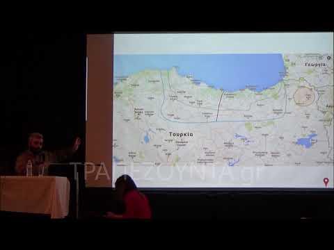 Ολόκληρη η ομιλία του Δ. Μαντζούρη στη διημερίδα της «Τραπεζούντας» Φυλής για το Δυτικό Πόντο