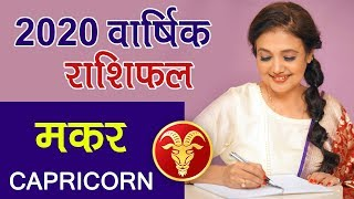 Makar Rashi 2020 | Capricorn Annual Horoscope in Hindi by Kaamini Khanna