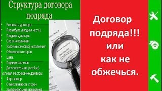 Ремонт квартир в Москве - правильный договор подряда.