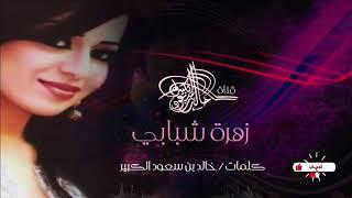 تحميل اغاني اغنية اريام || زهرة شبابي | كلمات خالد بن سعود الكبير MP3