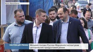 Міський голова Руслан Марцінків інспектував центральний продуктовий ринок