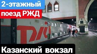 Двухэтажный поезд РЖД. Казанский вокзал в Москве. Double-deck train Railways. KazanStation in Moscow