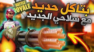 بتاكل حديد مع سلاحي الجديد!!😎🔥((السلاح الجديد😍)) تحديات فورتنايت || Fortnite
