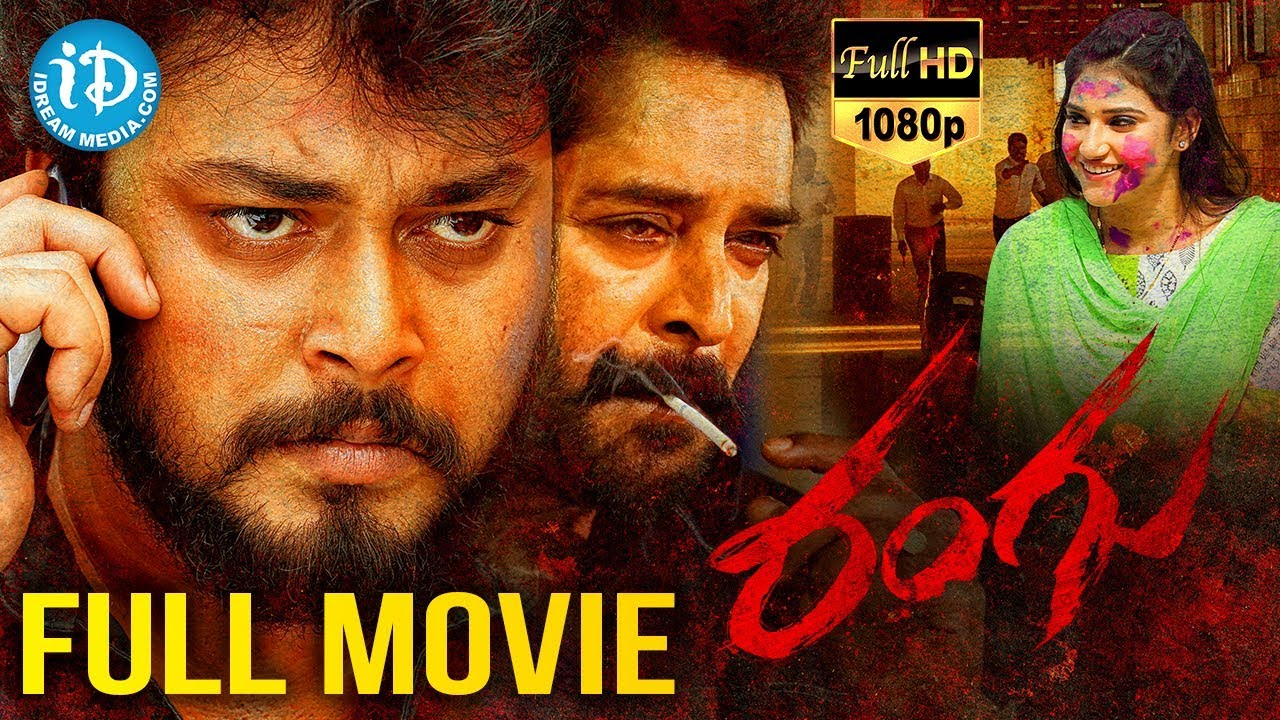 Rangu Telugu Full Movie