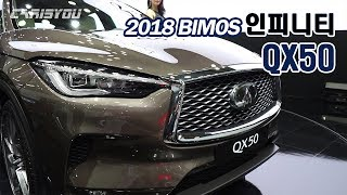 QX50(2세대)